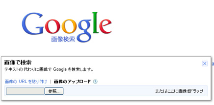 Google: イメージ検索