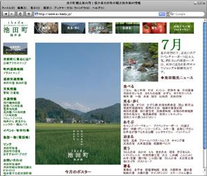 池田町の新しい観光ページ