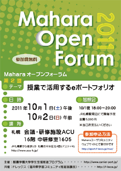 MOF2011: Mahara Open Forum