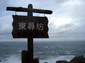 荒れ狂う冬の日本海と東尋坊