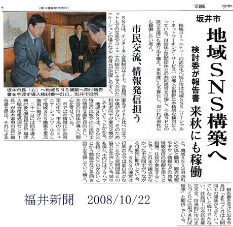 坂井市SNS、新聞記事