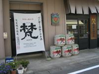 日本を代表するお酒、梵 - born