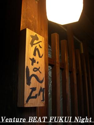 Venture BEAT Fukui Night 2008