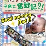 日本人の親子が英語でしゃべり続けたら?