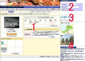 当時、日本初の自治体業務SNS「crab net」