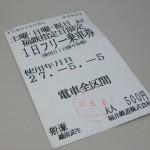 切符の販売方法から見える福鉄とえち鉄の違い
