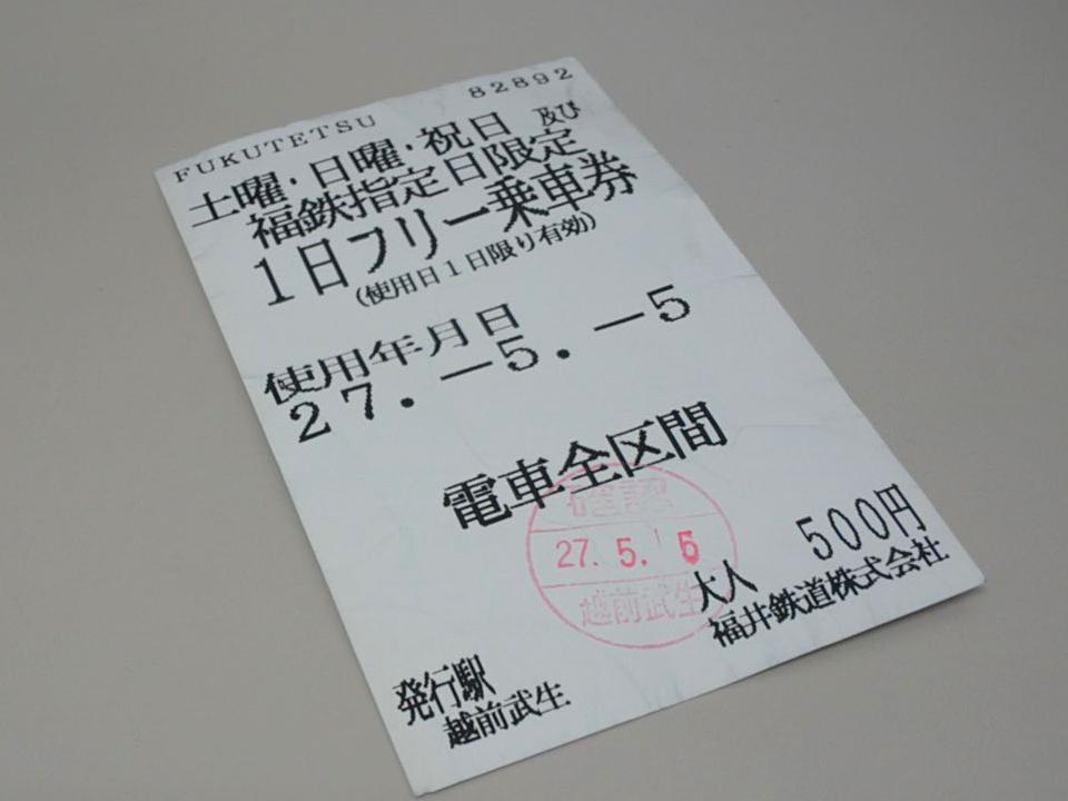 fukutetsu201505