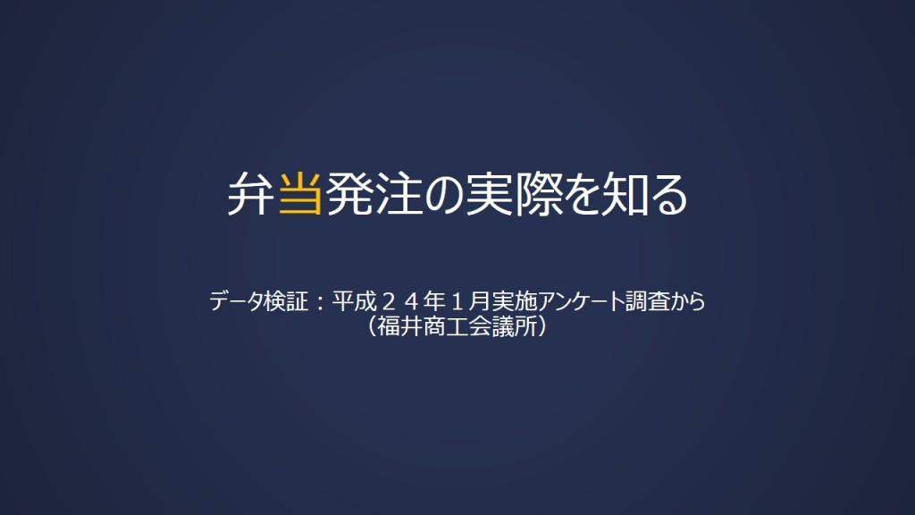 福井商工会議所お弁当注文に関するアンケート