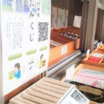 神社DXはじまる?非接触型のおみくじをスマホで実現  – 足羽神社とのプロジェクト