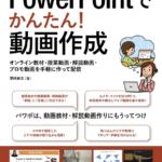 「PowerPointでかんたん!動画作成」が出版されます!