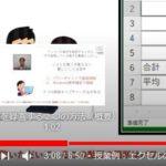 YouTubeの動画にチャプターを挿入する方法! – 授業動画に最適!