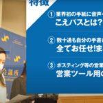 42回福井商工会議所プレス発表会もコロナに負けない新商品が満載!