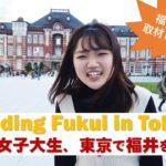 福井を探せ! in 東京 – Finding Fukui in Tokyo 東京で活躍する福井の企業