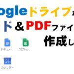 Googleドキュメントでワード形式、PDF形式で保存する方法