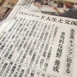 ハーバード大学の学生が福井に来てくれる時代