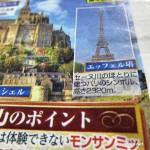 世界一高い建物がパリに!! – ウソと間違い
