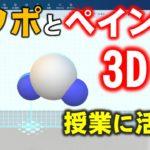 立体図形(3D)を描く意外なコツと活用方法 – ペイント3D