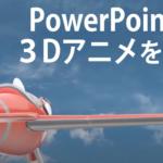 パワーポイントでここまでできる!驚きの3Dアニメーション!