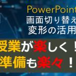PowerPoint「変形」機能の活用で、授業が楽しく、準備も楽々!!