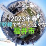 東京では海に沈む夕日が見えないから – 2023年、新幹線で福井に来てね!