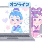 七夕だけど、織姫と彦星もオンラインで会ってるのかな?