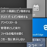 レポート:Windows10をしばらく使ってみた!