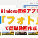 Windows10標準アプリ「フォト」で出来る、簡単動画編集!
